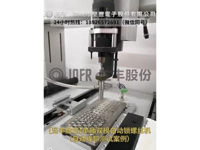 单轴双模自动锁螺丝机-(自动拆卸测试案例)