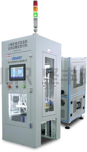 江苏凯德电控科技有限公司—八轴在线式自动锁螺丝机工程案例